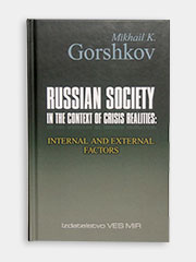 Gorshkov, Mikhail Konstantinovich. Russian Society in the Context of Crisis Realities: Internal and External Factors (Summaries of the Main Findings of the National Sociological Monitoring Survey) / Federal Center of Theoretical and Applied Sociology of the Russian Academy of Sciences. Moscow: Izdatelstvo VES MIR, 2017.
