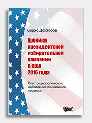 Boris Z. Doktorov