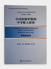 中国和俄斯的 中等收入群体:影响和趋势 (Middle-income groups in China and Russia: influences and trends) / 李培林 戈尔什科夫 (edited by Li Peilin, Gorshkov M.K.). 社会科学文献出版社 (Social Sciences Academic Press (China), 2018. - 409 p.